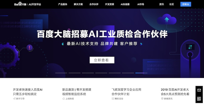 Baidu A.I.
